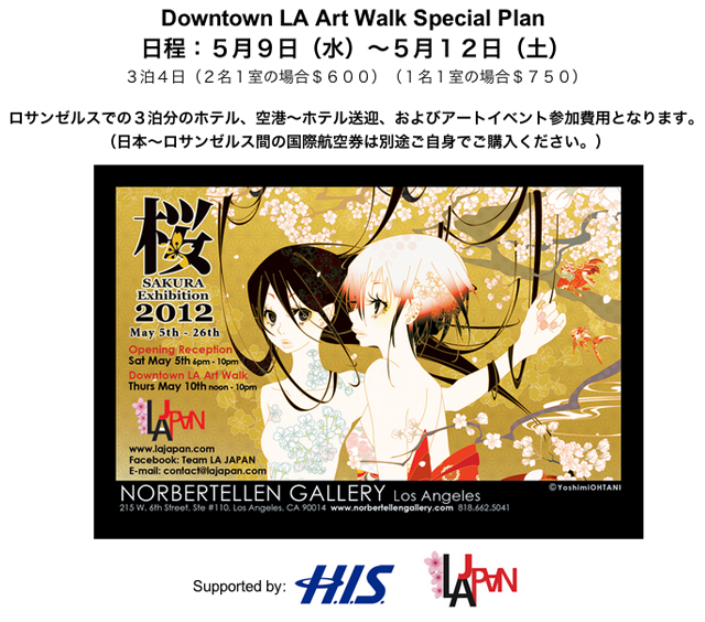 Downtown LA Art Walk Special Plan